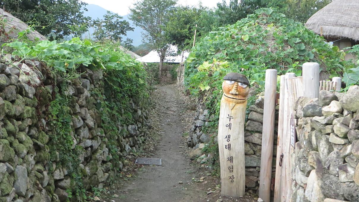 Naganeupseong